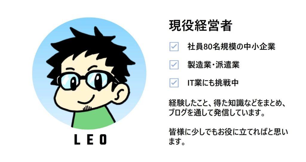 LEOのプロフィール